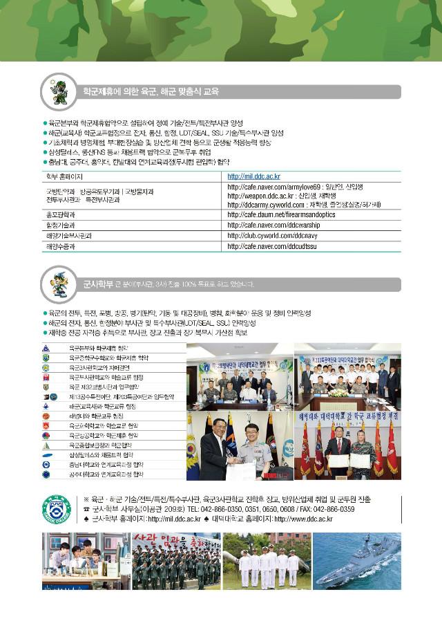 대덕-군사학부-리플렛수정-9.4_페이지_2.jpg