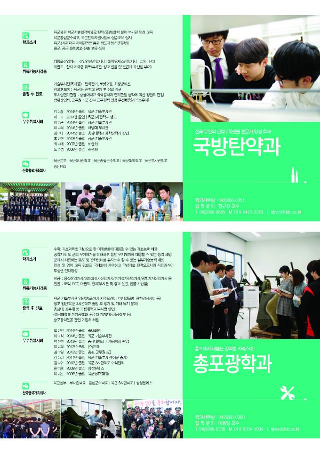 대덕-군사학부-리플렛수정-9.4_페이지_3.jpg
