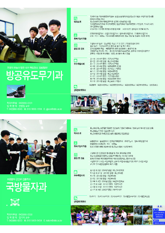 대덕-군사학부-리플렛수정-9.4_페이지_4.jpg