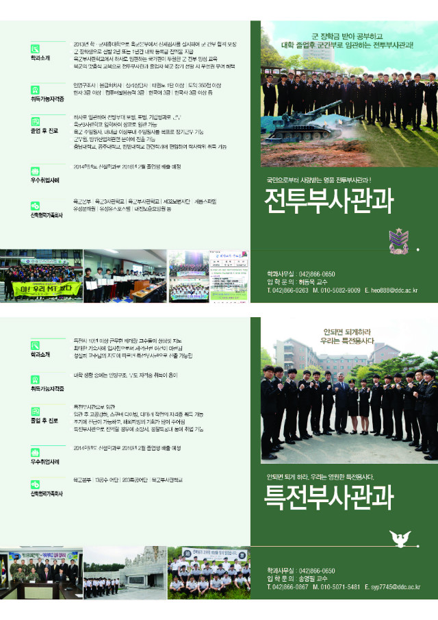 대덕-군사학부-리플렛수정-9.4_페이지_5.jpg