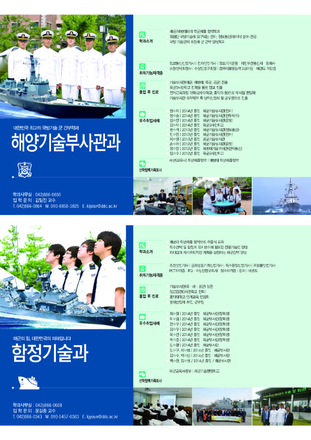 대덕-군사학부-리플렛수정-9.4_페이지_6.jpg
