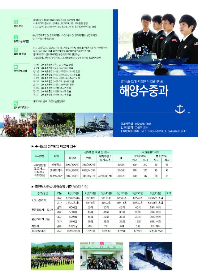 대덕-군사학부-리플렛수정-9.4_페이지_7.jpg