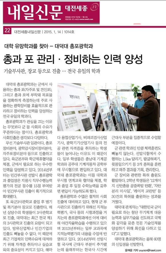 내일신문 3.jpg