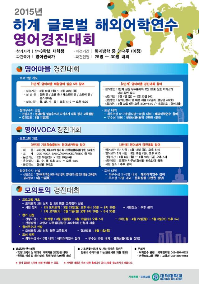 2015 하계 글로벌해외어학연수_포스터.jpg