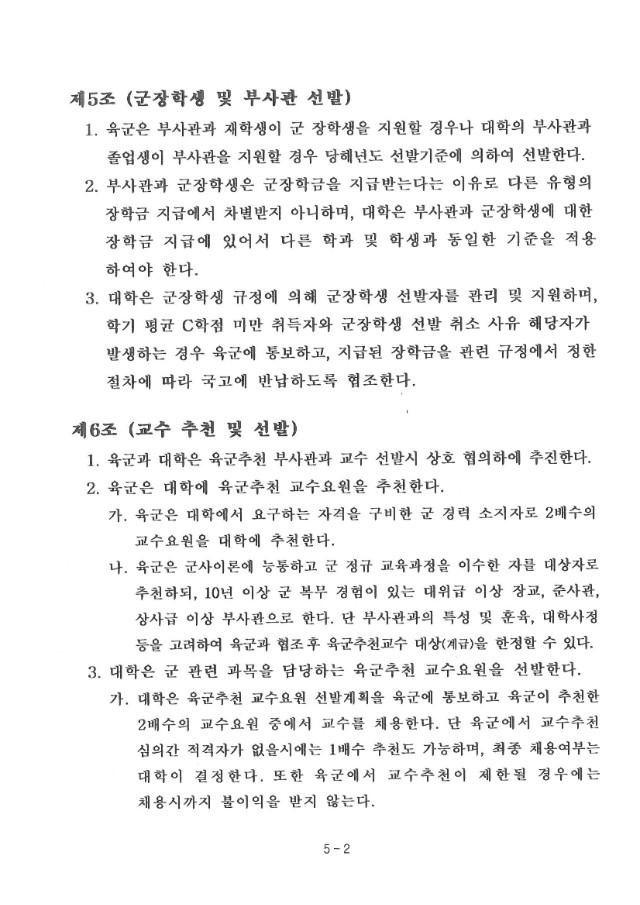 특전부사관 제휴 협약서(2013.06.20.)_페이지_2.jpg