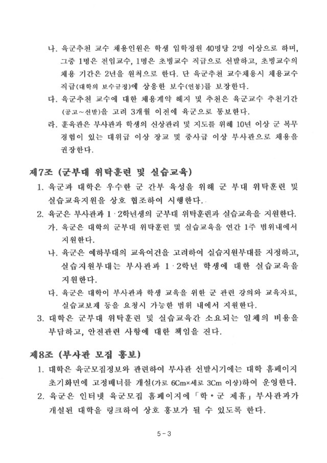 특전부사관 제휴 협약서(2013.06.20.)_페이지_3.jpg