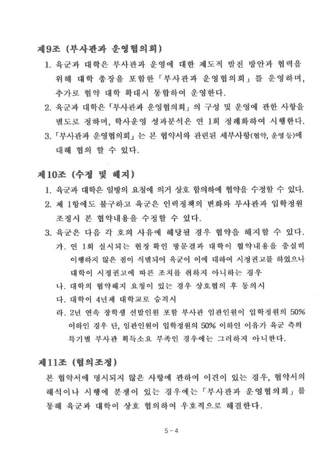 특전부사관 제휴 협약서(2013.06.20.)_페이지_4.jpg