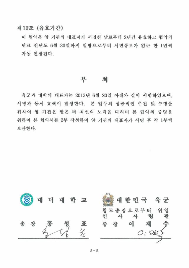 특전부사관 제휴 협약서(2013.06.20.)_페이지_5.jpg