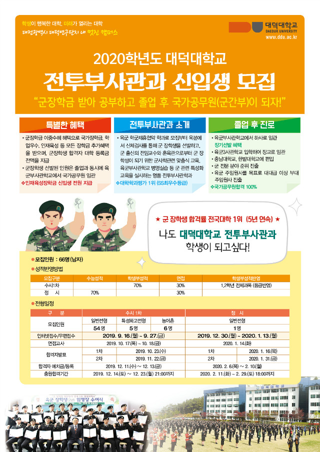 전투부사관과 리플렛1.jpg