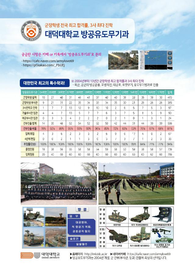 190527_대덕대_방공유도무기과_A4리플렛_2.jpg